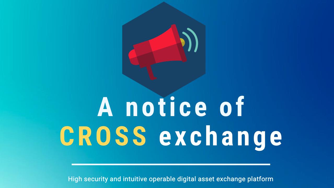 「CROSS Exchange」2月19日より業界で最低の手数料を誇る「標準取引モード」開始