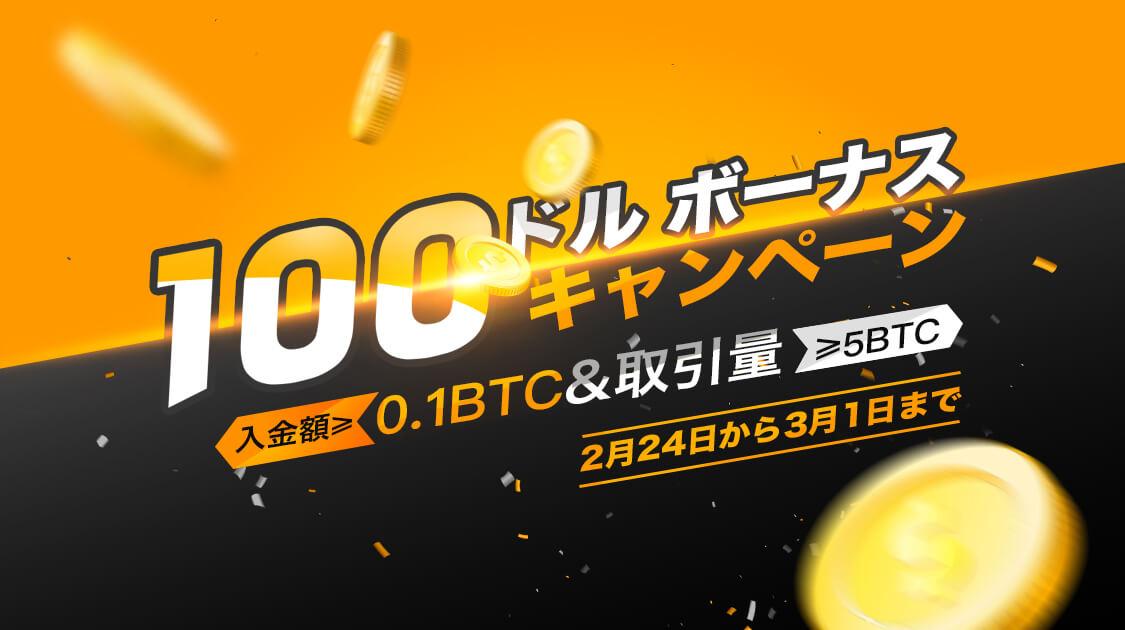 「Bybit」100ドルボーナスキャンペーン実施中