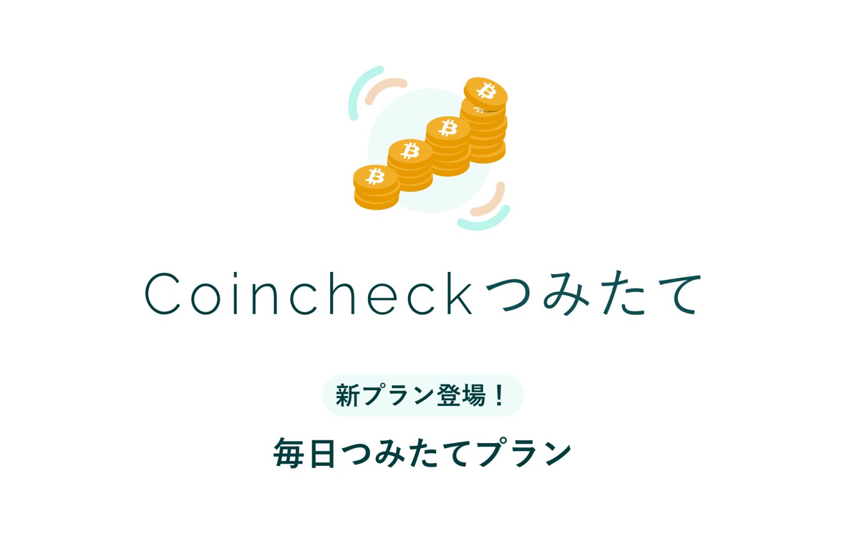 「Coincheck」つみたて、新プラン「毎日つみたてプラン」の提供を開始
