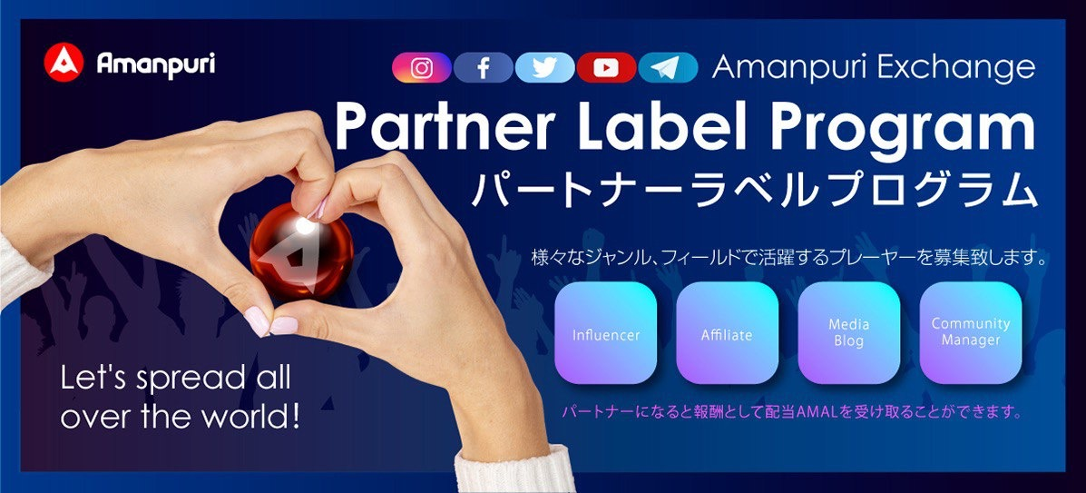 「Amanpuri」パートナーラベルプログラムで報酬をもらおう!