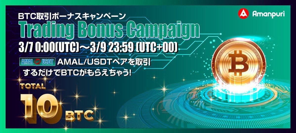「Amanpuri」BTC取引ボーナスキャンペーンのお知らせ