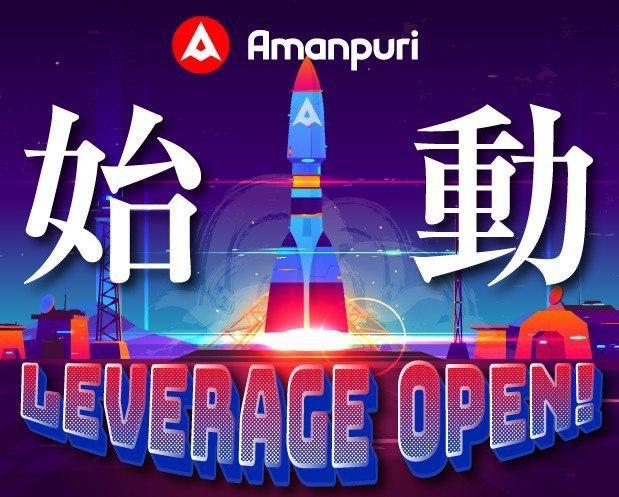 「Amanpuri」100倍レバレッジ取引サービス開始!!