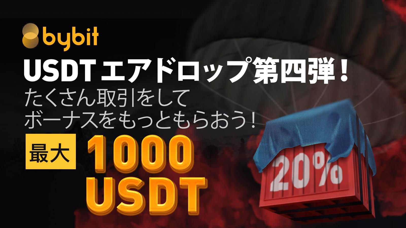 「Bybit」USDT エアドロップ|最大 1000 USDTボーナスが獲得可能!