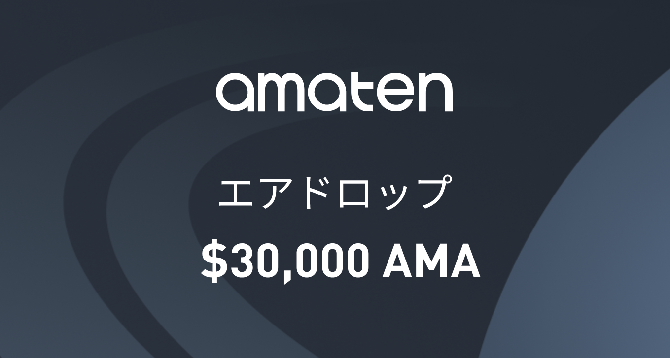 「Bithumb Global」$30,000 AMAエアドロップ