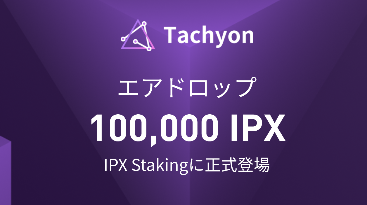 「Bithumb Global」100,000 IPXエアドロップ