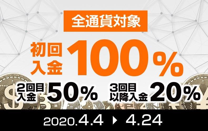 「FXGT」4月入金キャンペーン第2弾