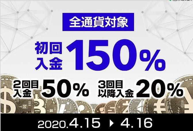 「FXGT」2日間限定!初回入金150%ボーナス!