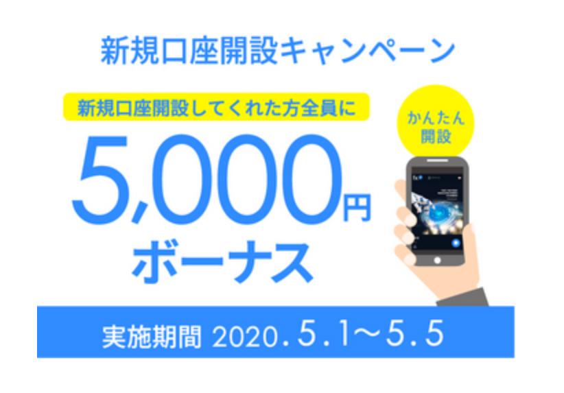 「FXGT」新規登録5,000円分ボーナスキャンペーン