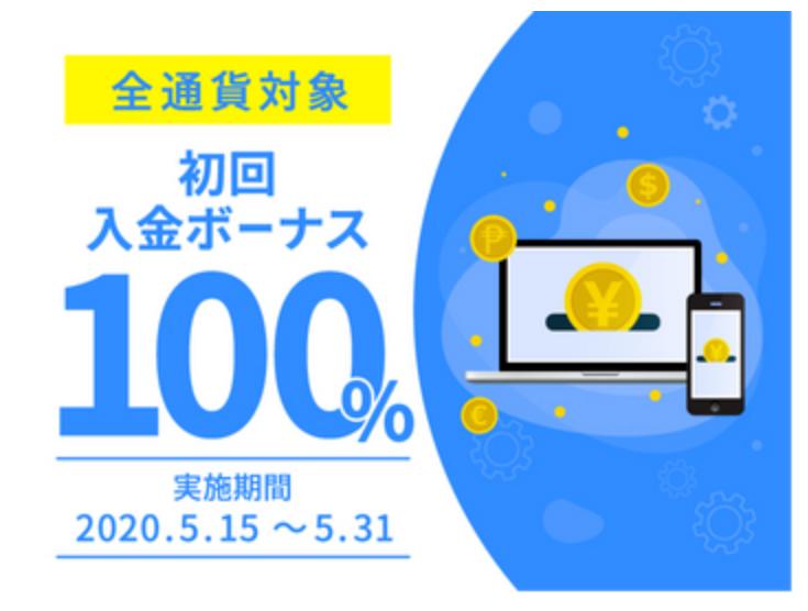 「FXGT」【5/15~5/31まで!】初回入金100%ボーナス!