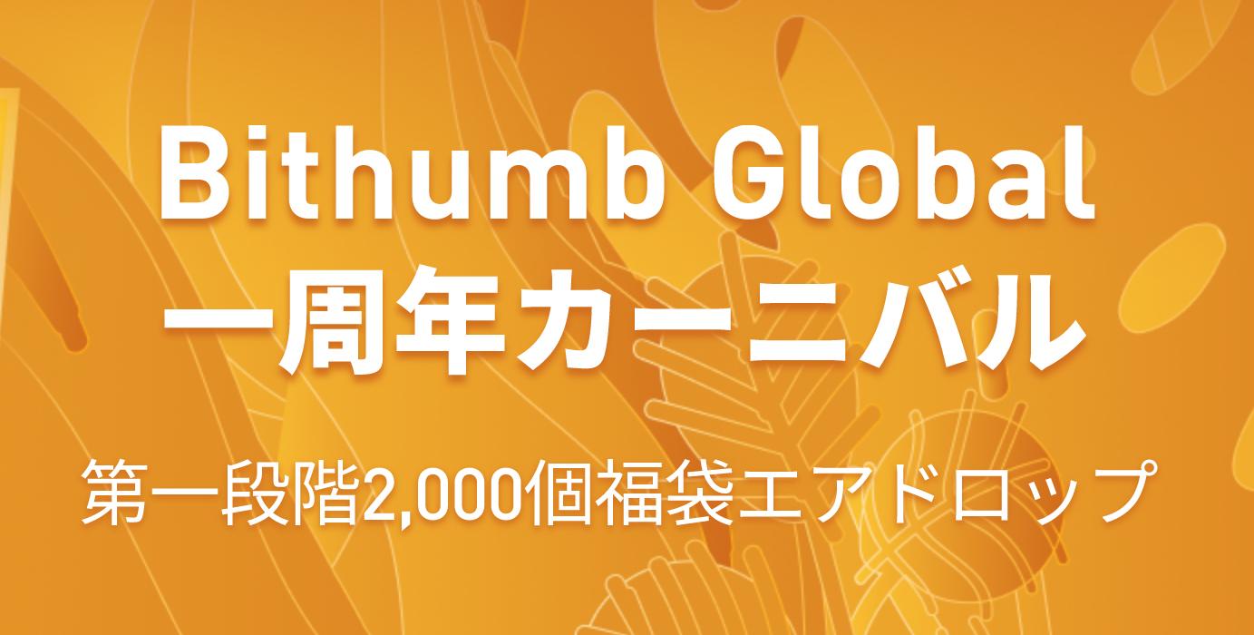 「Bithumb Global」一周年カーニバル 早いもの勝ち2,000個福袋エアドロップ