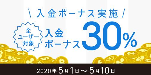 「CryptoGT」入金30%ボーナスキャンペーン