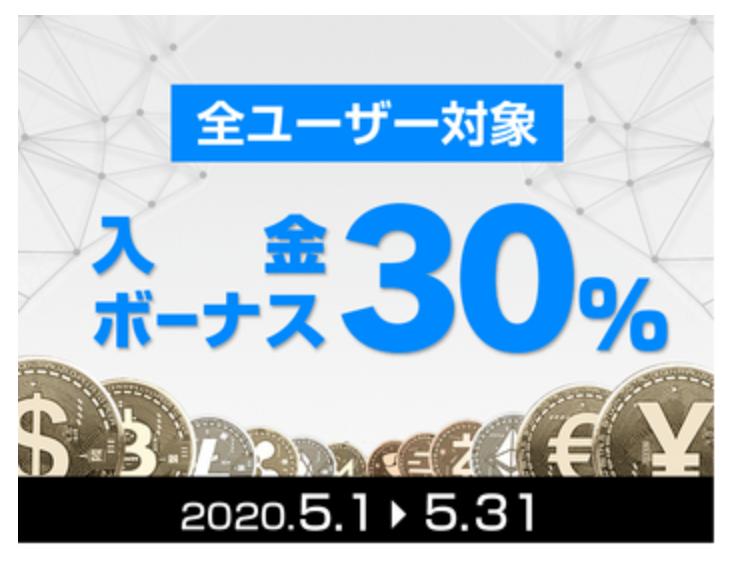 「FXGT」入金30%ボーナスキャンペーン