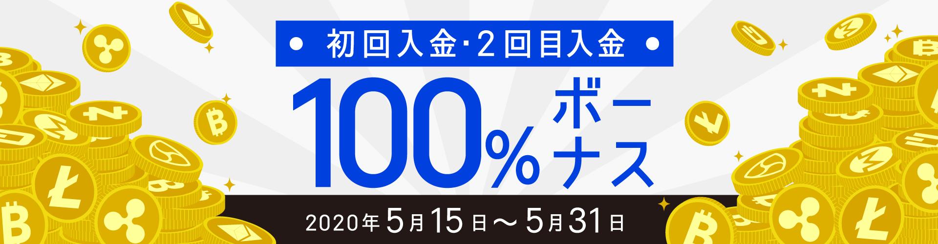 「CryptoGT」初回&2回目入金100%ボーナス実施中!