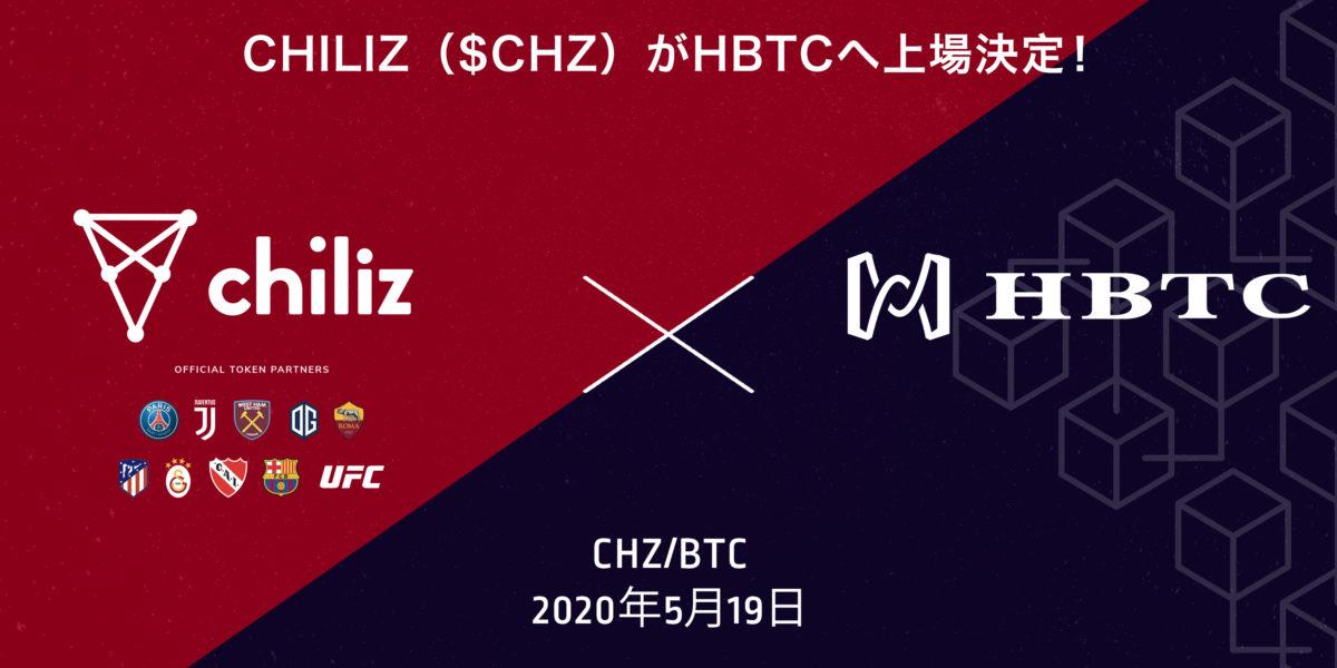 「HBTC」1,700,000CHZ+200HBCプレゼントキャンペーン