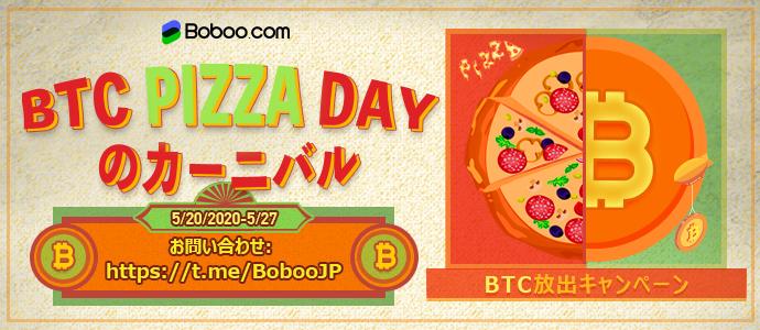 「Boboo」祝🍕Bitcoin Pizza Day🍕 2つの大放出キャンペーン