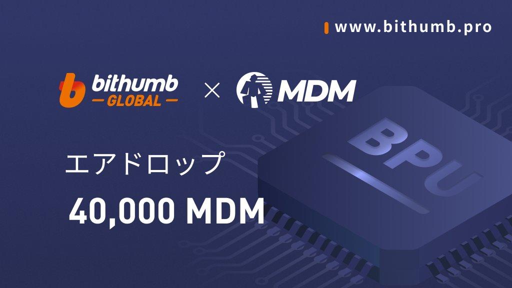 「Bithumb Global」MDM上場記念!入金&取引 40,000 MDMエアドロップ