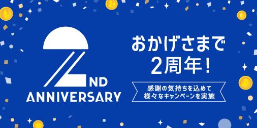 「CryptoGT」2周年キャンペーン!初回入金200%ボーナス!など多数