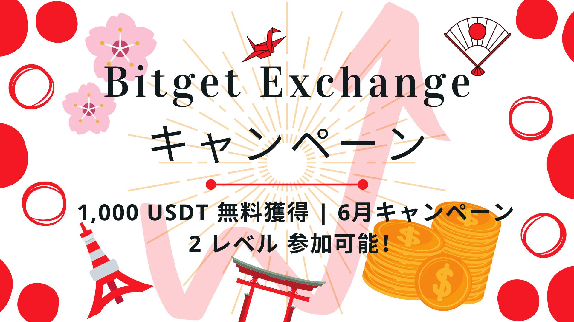 「Bitget」新規登録で全員に$20ボーナス!コピートレードも利用できます!