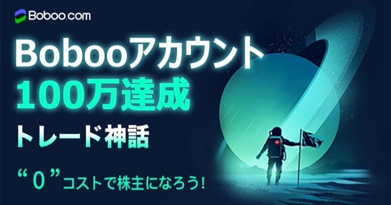 「Boboo」史上最速!Bobooが設立8ヶ月で100万アカ突破!