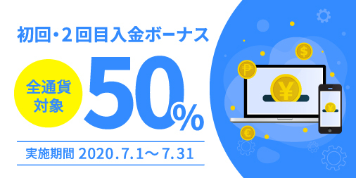 「FXGT」初回&2回目入金50%ボーナス 7/31まで!