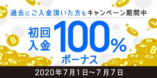 「CryptoGT」今までとは一味違う!全ユーザー対象の初回入金100%ボーナス!