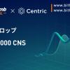 「Bithumb Global」5,000,000 CNS エアドロップ