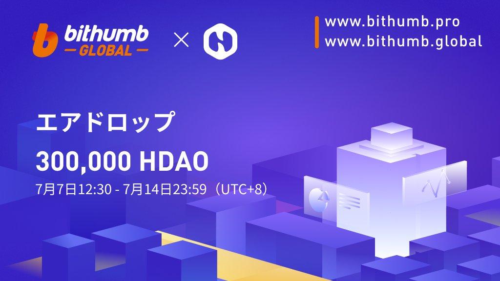 「Bithumb Global」300,000 HDAOエアドロップ