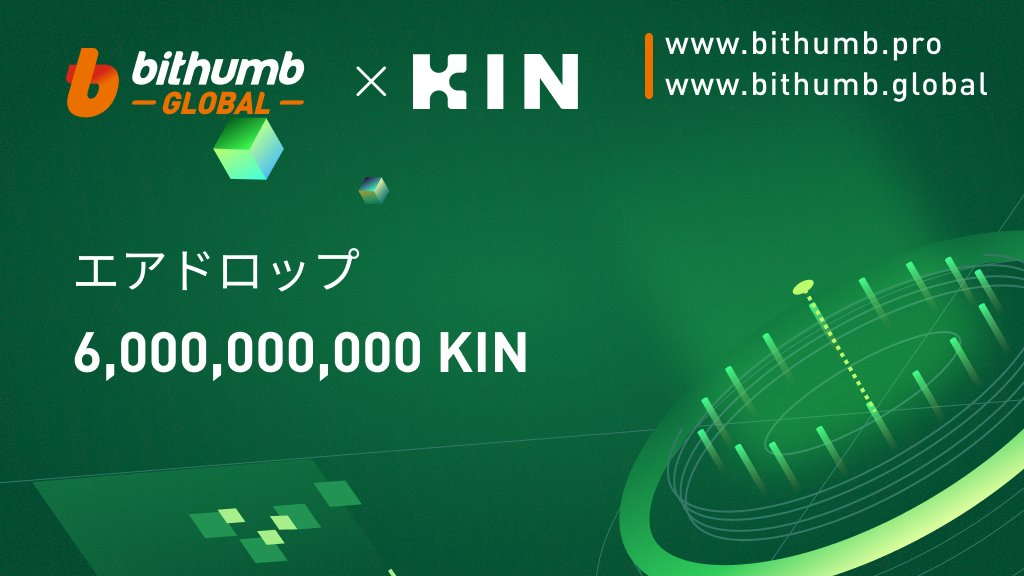 「Bithumb Global」6,000,000,000 KINエアドロップ