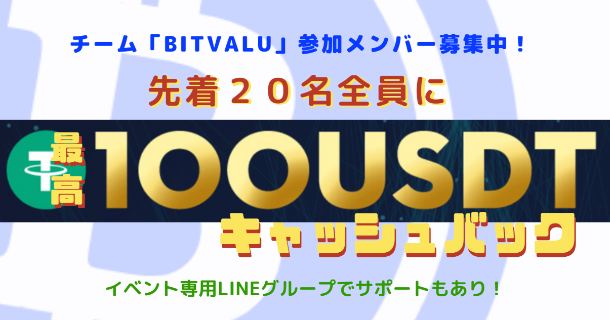 チーム「BITVALU」参加メンバー募集中!先着20名全員に最高100USDTをキャッシュバック!