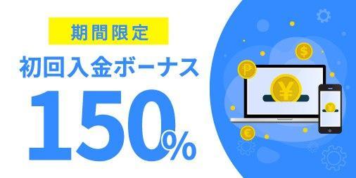 「FXGT」【3日間限定】初回入金150%ボーナス!