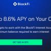 「BlockFi」$500以上の入金で$20のBTCが必ずもらえるキャンペーン!