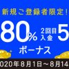 「CryptoGT」初回入金80%+2回目入金50%ボーナスキャンペーン