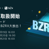 「Boboo」BZRX取扱開始、入金リワード10000BZRX放出イベント同時に開催