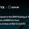 「FTX」SRMステーキングに参加して、MSRM($160,000)を無料でGET!