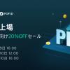 「Boboo」B-Power 特典第9回POFID(PFID)セールに関するお知らせ