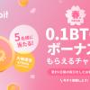 「Bybit」大抽選会|抽選で5 名様に各 0.1 BTC ボーナスプレゼント!