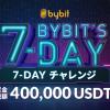 「Bybit」7-Day チャレンジ:最高賞金総額 400,000 USDT