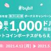 「Bybit」最大$1000のBTCボーナス!新年度取引応援キャンペーン
