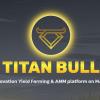 「TITANBULL」$TBULLで収益を最大化する方法
